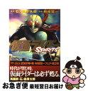 【中古】 仮面ライダーSPIRITS 2 / 石ノ森 章太郎, 村枝 賢一 / 講談社 [コミック]【ネコポス発送】