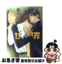 【中古】 甘い断罪 / 鹿住 槇 / 徳間書店 [文庫]【ネコポス発送】