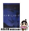 【中古】 インザ・ミソスープ / 村上 龍 / 読売新聞社 [単行本]【ネコポス発送】