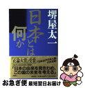 【中古】 日本とは何か / 堺屋 太一 / 講談社 [単行本]【ネコポス発送】