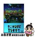 【中古】 おいでよどうぶつの森 任天堂公式ガイドブック Nintendo DS / 小学館 / 小学館 [ムック]【ネコポス発送】