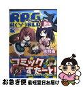 【中古】 RPG W(・∀・)RLD 5 / 吉村 夜 / 富士見書房 [文庫]【ネコポス発送】