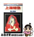 【中古】 上海特急 / 猫山 宮緒 / 白泉社 [コミック]【ネコポス発送】