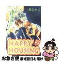 【中古】 Happy housing 2 / 金 ひかる / 新書館 [コミック]【ネコポス発送】