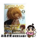 【中古】 BAMBOO BLADE 8 / 土塚 理弘 / スクウェア・エニックス [コミック]【ネコポス発送】