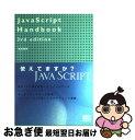 【中古】 JavaScript handbook 3rd edit / 宮坂 雅輝 / ソフトバンククリエイティブ [単行本]【ネコポス発送】