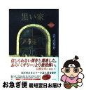 【中古】 黒い家 / 貴志 祐介 / 角川書店 [単行本]【ネコポス発送】