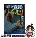 【中古】 小説日米保険ビッグバン / 渡辺 一雄 / 徳間書店 [文庫]【ネコポス発送】