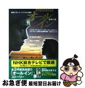Rakuten - 【中古】 オールイン 運命の愛 / NHK出版 / NHK出版 [ムック]【ネコポス発送】