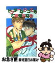 Rakuten - 【中古】 ドクターはいつでもご機嫌ななめ / 麻生 海 / 心交社 [新書]【ネコポス発送】
