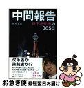【中古】 中間報告 橋下府知事の365日 / 田所永世 / ゴマブックス [単行本(ソフトカバー)]