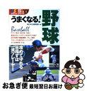 【中古】 うまくなる!野球 / 新日本石油野球部 / 西東社 [単行本]【ネコポス発送】