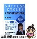 【中古】 人生の「成功サイクル」 あなたを成功に導く4つのステップ / 高下 淳子 / ダイヤモンド社 [単行本]【ネコポス発送】