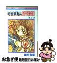 【中古】 時空異邦人Kyoko 1 / 種村 有菜 / 集英社 [コミック]【ネコポス発送】