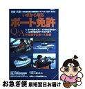 【中古】 いまから取るボート免許 四級・五級小型船舶操縦士試験標準ガイドブック 2001ー2002 / 舵社 / 舵社 [ムック]【ネコポス発送】