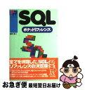 【中古】 SQLポケットリファレンス / 朝井 淳 / 技術評論社 [単行本]【ネコポス発送】