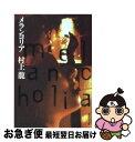 【中古】 メランコリア / 村上 龍 / 集英社 文庫 【ネコポス発送】