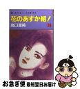 【中古】 花のあすか組! 24 / 高口 里純 / KADOKAWA [コミック]【ネコポス発送】
