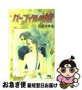 【中古】 ガーゴイルの娘 / 石井 まゆみ / 集英社 [コミック]【ネコポス発送】