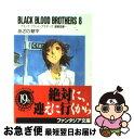 【中古】 BLACK BLOOD BROTHERS 8 / あざの 耕平 / 富士見書房 [文庫]【ネコポス発送】