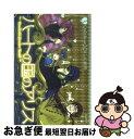 【中古】 ハートの国のアリス Wonderful Wonder World 3 / ほしの 総明 / マッグガーデン [コミック]【ネコポス発送】
