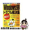 【中古】 Windows 98のトラブル解決集 パソコンおたすけbook / 日本実業出版社 / 日本実業出版社 [ムック]【ネコポス発送】