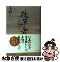 【中古】 改革者 私の「代表的日本人」 / 大原 一三 / フォレスト出版 [単行本]【ネコポス発送】