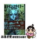 【中古】 新デモンズサモナー 幻影の祭歌 / 中里 融司 / エニックス [単行本]【ネコポス発送】