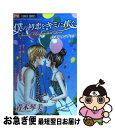 【中古】 僕の初恋をキミに捧ぐ公式ファンブック / 青木 琴美 / 小学館 コミック 【ネコポス発送】