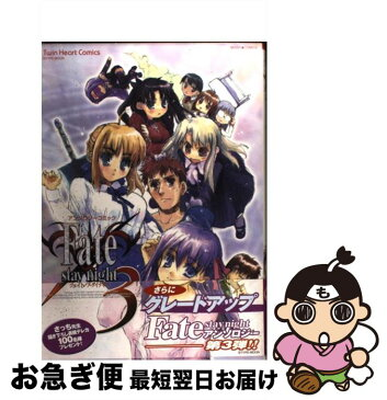 【中古】 Fate/stay night アンソロジーgameコミックス 3 / 宙出版 / 宙出版 [コミック]【ネコポス発送】