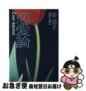 Rakuten - 【中古】 恋愛論 / 森 瑶子 / 角川書店 [単行本]【ネコポス発送】
