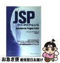 【中古】 JSPクイックリファレンス JavaServer Pagesの世界 / ジェームズ グッドウィル, 今野 睦 / ピアソンエデュケーション [単行本..