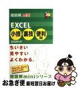 【中古】 超図解mini Excel小技裏技便利技 / エクスメディア / エクスメディア [単行本]【ネコポス発送】