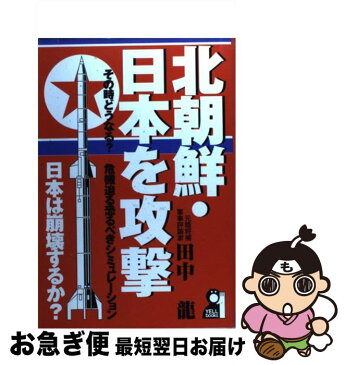 【中古】 北朝鮮・日本を攻撃 その時どうなる危機迫る恐るべきシミュレーション / 田中 龍 / エール出版社 [単行本]【ネコポス発送】