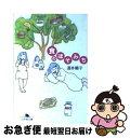 【中古】 食のほそみち / 酒井 順子 / 幻冬舎 [文庫]【ネコポス発送】
