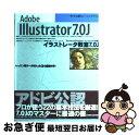 【中古】 イラストレータ教室7.0J Macintosh & Windows Adobe Illustrator 7.0J / エムデ / [単行本(ソフトカバー)]【ネコポス発送】