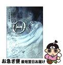 【中古】 「超」怖い話 Θ / 平山 夢明 / 竹書房 [文庫]【ネコポス発送】