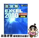 【中古】 超図解Excel 2000 for Windows 基礎編 / エクスメディア / エクスメディア [単行本]【ネコポス発送】