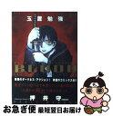 【中古】 Blood The last vampire 2000 / 玉置 勉強 / 角川書店 [コミック]【ネコポス発送】