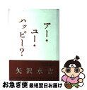 【中古】 アー・ユー・ハッピー? / 矢沢 永吉 / 日経BP [単行本]【ネコポス発送】