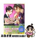 【中古】 まるで初めての恋みたいに / ユキムラ / 角川書店 [コミック]【ネコポス発送】