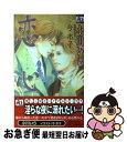 【中古】 恋心 / 小川 いら / オークラ出版 [単行本]【ネコポス発送】
