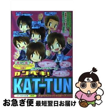 【中古】 カンペキ! KATーTUN / スタッフKAT‐TUN / 太陽出版 [単行本]【ネコポス発送】