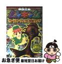 【中古】 甲虫王者ムシキングカードパーフェクト攻略ブック 2005ファースト新ver.完全対応 /  ...