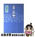 【中古】 青い雨傘 / 丸谷 才一 / 文藝春秋 [文庫]【...