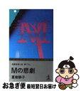 【中古】 Mの悲劇 長編推理小説 / 夏樹 静子 / 光文社 [新書]【ネコポス発送】