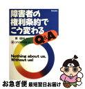 【中古】 障害者の権利条約でこう変わるQ&A / DPI日本会議 / 解放出版社 [単行本(ソフトカバー)]【ネコポス発送】