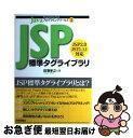 【中古】 JSP標準タグライブラリ / 田澤 孝之 / 技術評論社 [単行本]【ネコポス発送】