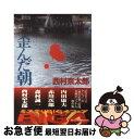 【中古】 歪んだ朝 / 西村 京太郎 / 角川書店 [文庫]【ネコポス発送】
