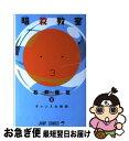 【中古】 暗殺教室 8 / 松井 優征 / 集英社 [コミック]【ネコポス発送】
